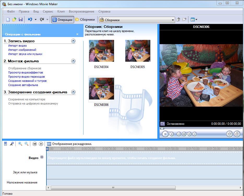 видеоредактор Windows Movie Maker