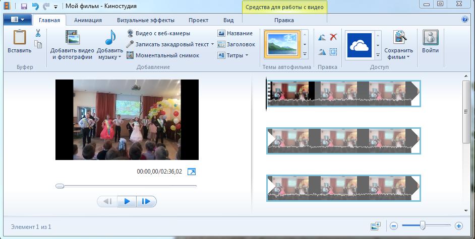 видеоредактор Киностудия Windows Live